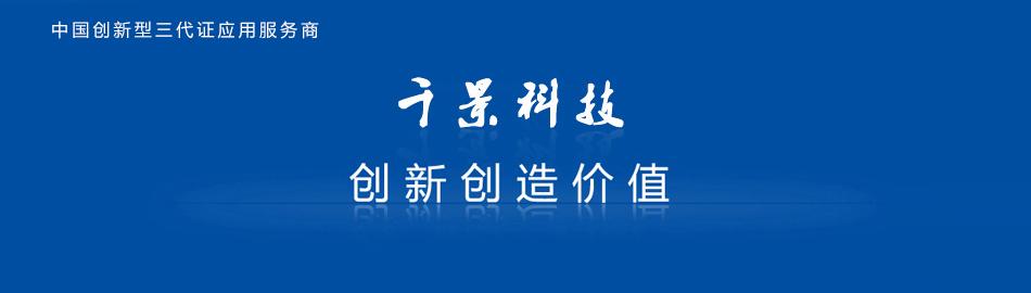 广州千景信息科技有限公司