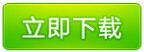 新疆奎屯市公安局手持式身份证阅读器软件使用说明
