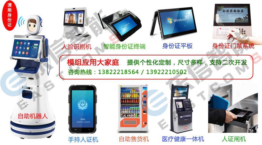 华大HD-900内置式身份证阅读器机具产品应用图